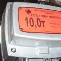 Таль ручная передвижная шестеренная грузоподъемностью 10 тонн ТРШБп-10,0-У1.1 ТУ 24.09.785-00