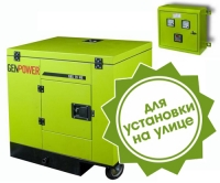 Бензогенератор GenPower GBS 70 MEAS